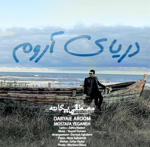 Mostafa-Yeganeh-Daryaie-Aroom