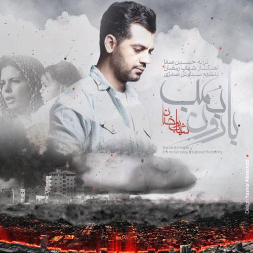 Shahab-Ramezan-Baroone-Bomb-