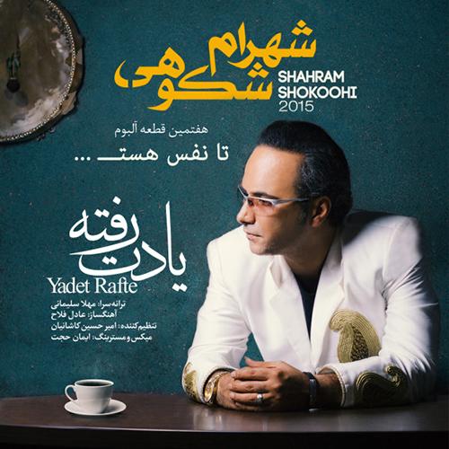 Shahram-Shokoohi-Yadet-Rafte