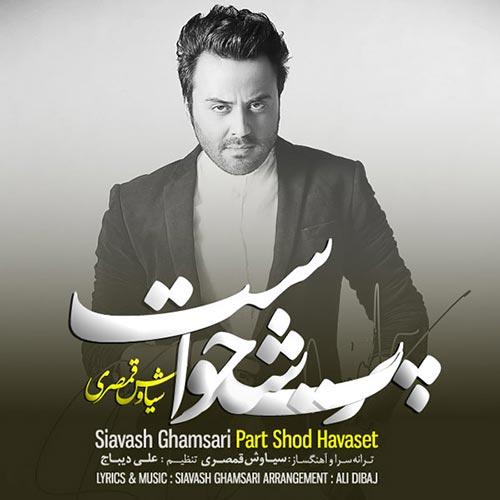 Siavash-Ghamsari-Part-Shod-Havaset