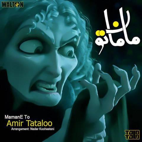 Amir Tataloo - MaaMaane Too