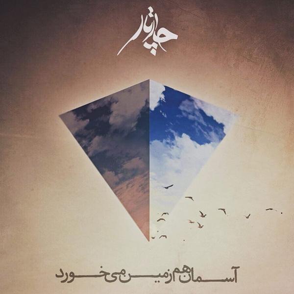 Chaartaar - Aseman Ham Zamin Mikhorad