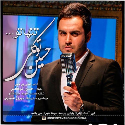 Hossein-Tavakoli-Tanha-To