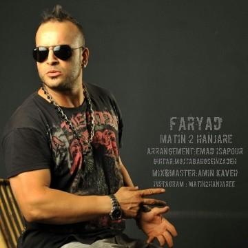 Matin 2 Hanjareh - Faryad