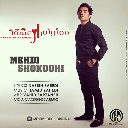 Mehdi-Shokoohi-Mamnoonam-Az-Eshghet