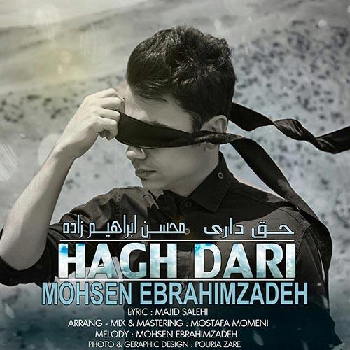 Mohsen-Ebrahimzadeh-Hagh-Dari