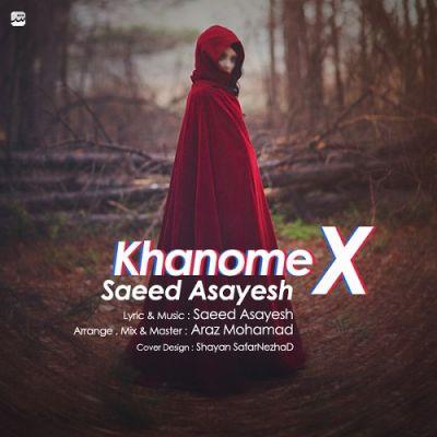 Saeed-Asayesh-Khanoome-X