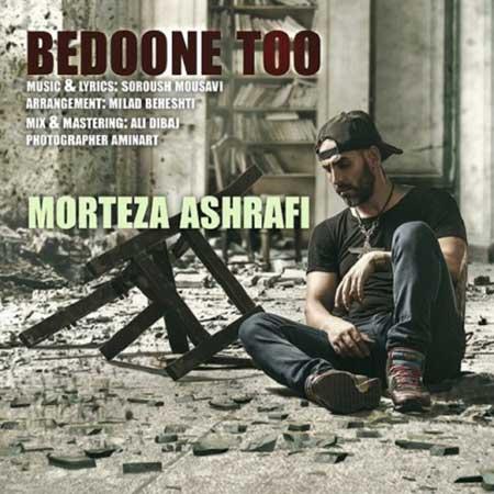 morteza-ashrafi-bedoone-to