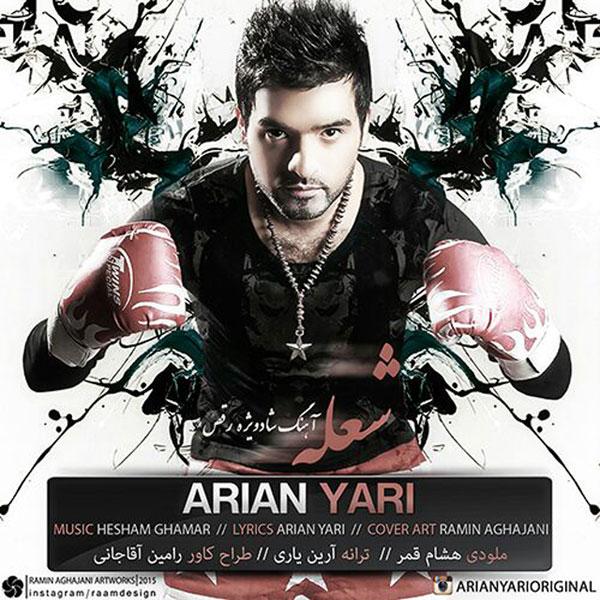 Arian Yari - Shole
