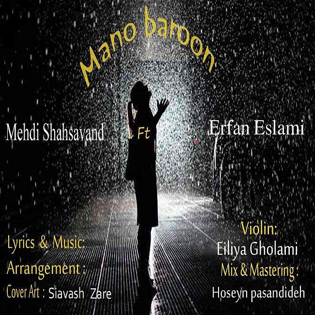 Erfan Eslami Ft Mehdi Shahsavand - Mano Baroon
