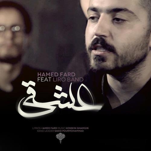Hamed-Fard-Eshghi-Ft-Liro-Band