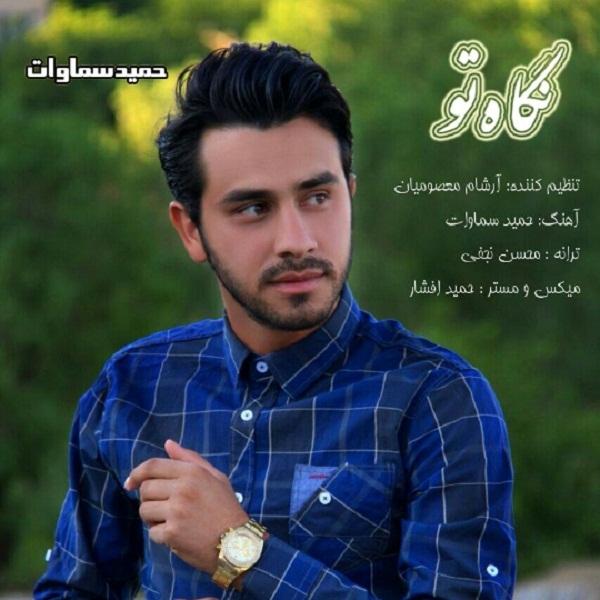 Hamid-Samavat