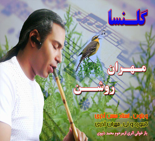 Mehran-Roshan_Gol-Nesa