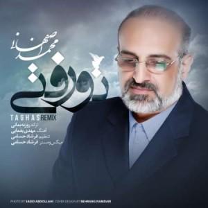 محمد اصفهانی رهایم کن