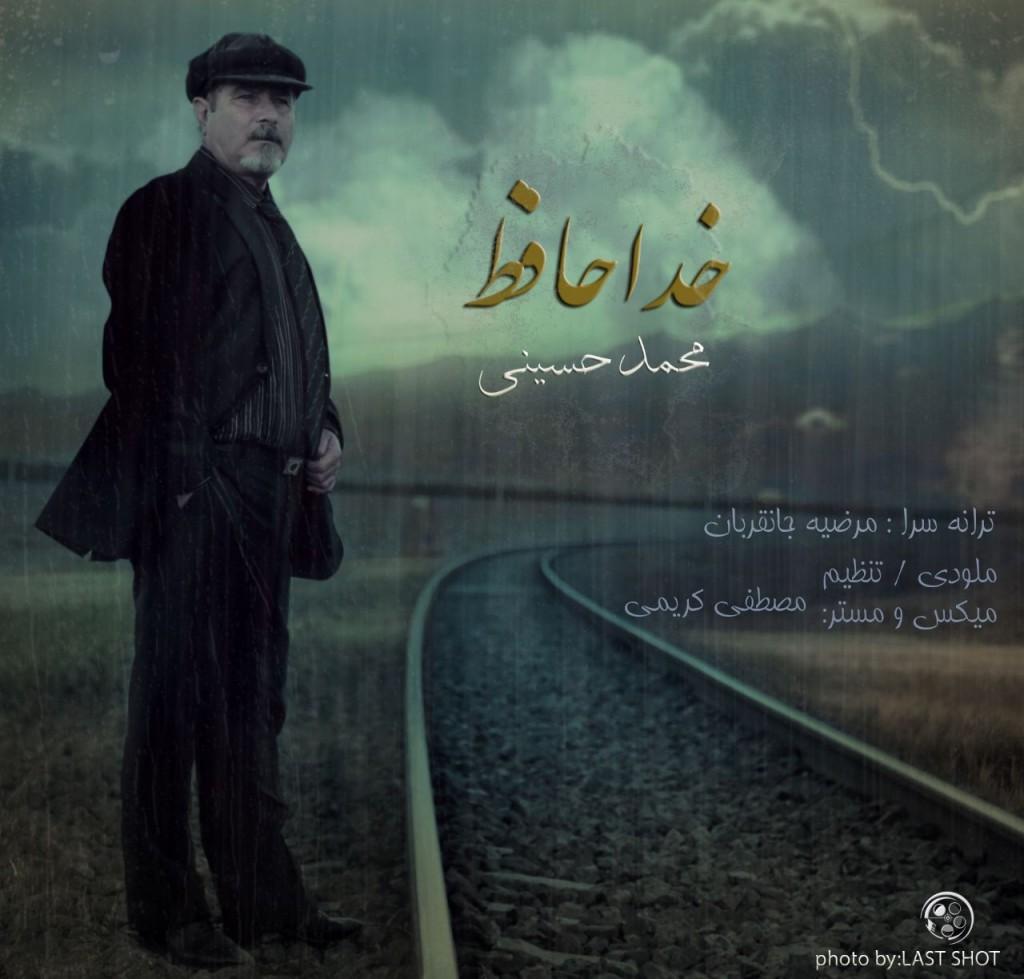 Mohammad Hoseini - Khodahafez