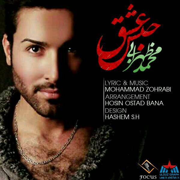 Mohammad Zohrabi - Habse Eshgh