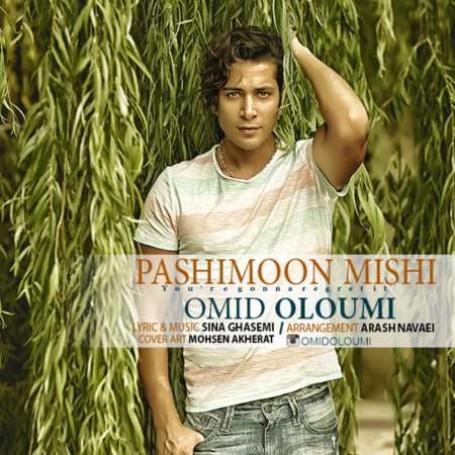 Omid-Oloumi