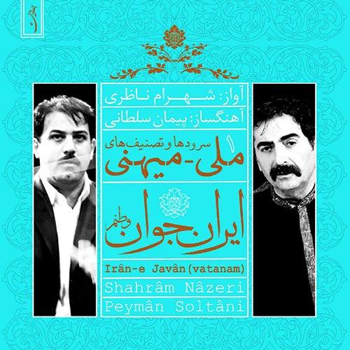 Shahram-Nazeri-Iran-e-Javan