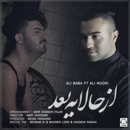 Ali Baba - Az Hala Be Bad (Ft. Ali Noori)