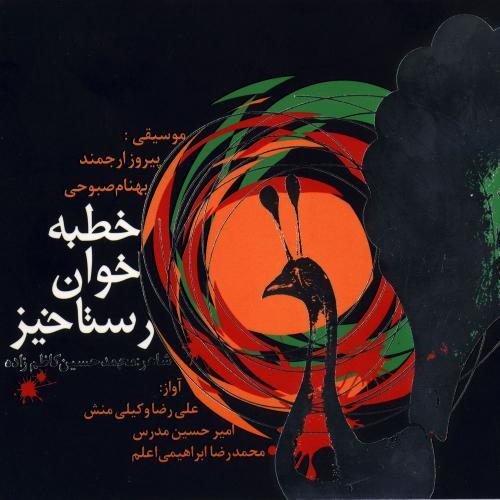 Alireza Vakili Manesh - Khotbekhaane Rastaakhiz