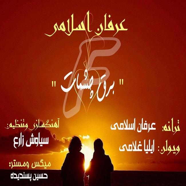 Erfan-Eslami-Barghe-Cheshmat