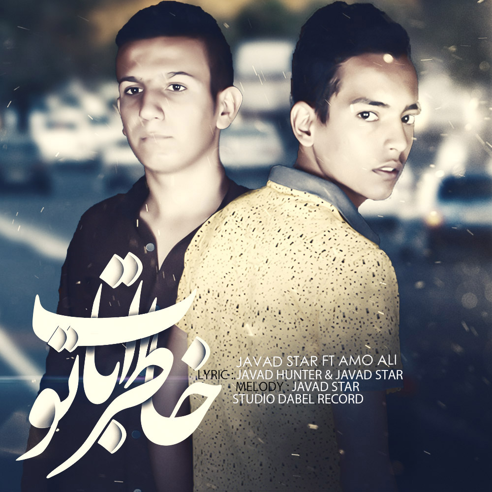 Javad Star Ft Amo Ali - Khaterate Bato