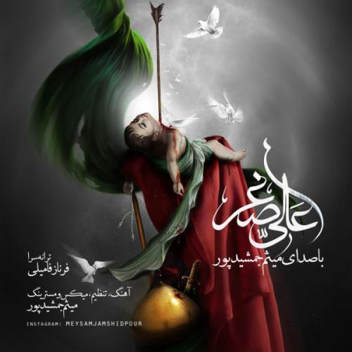 Meysam Jamshidpour - Ali Ashghar