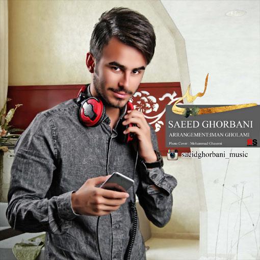 Saeid-Ghorbani-Leyli