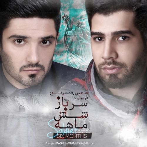 Shahin Jamshidpour - Sarbaz 6 Mahe (Ft Fariborz Khatami)