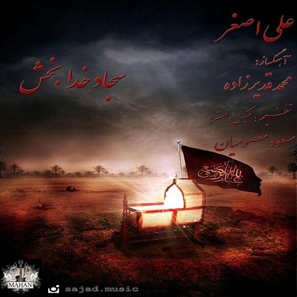 sajad-khodabakhsh-ali-asghar