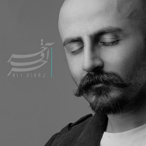 Ali Dibaj - Harfe Akhar