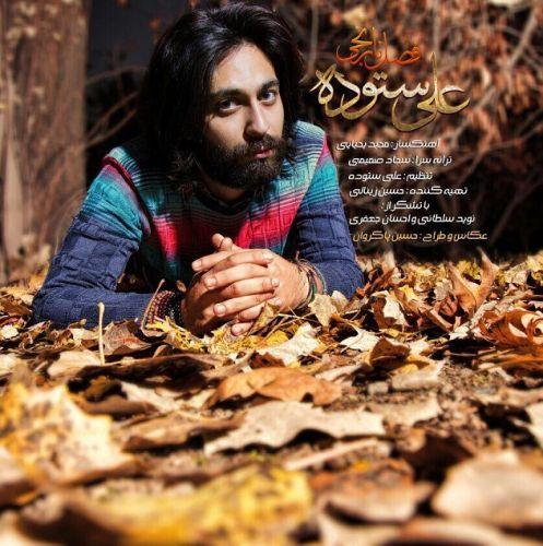 Ali Sotodeh - Fasle Narenji