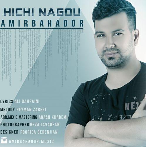 Amir bahador - Hichi Nagou