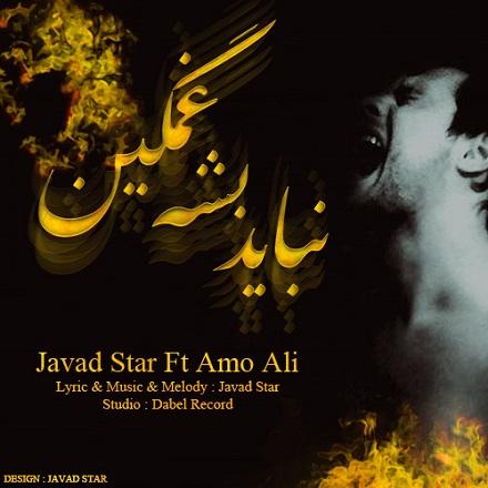Amo Ali Ft Javad Star - Nabaiad Beshe Ghamgin