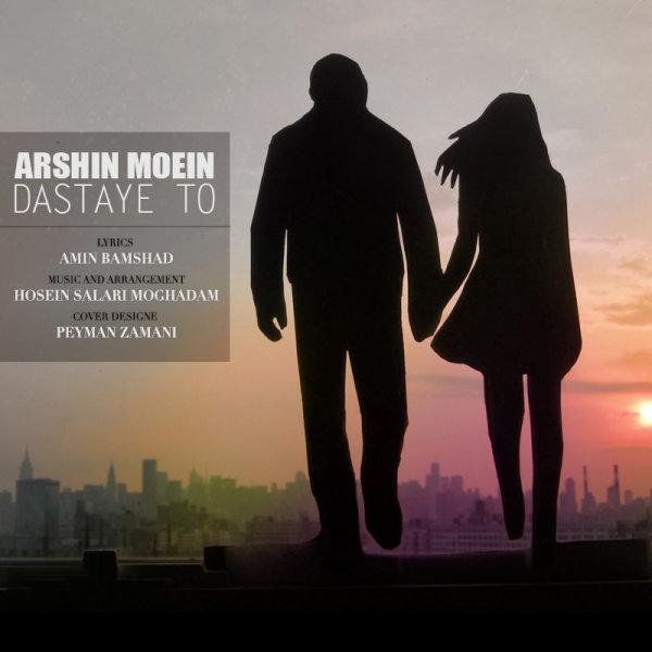 Arshin Moein - Dastaye To
