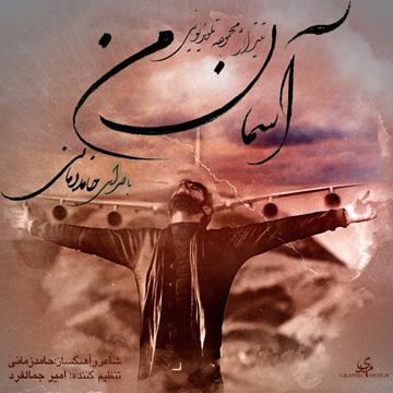 Hamed Zamani - Akharin Ghadam