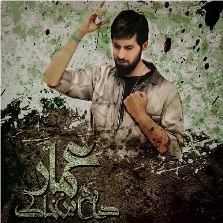 Hamed Zamani - Amaar Dare In Khak