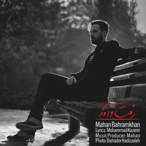 Mahan Bahramkhan - Raft o Amad