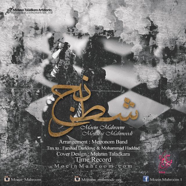 Moein Mahroom Ft Mojtaba Mahmodi - Shatranj