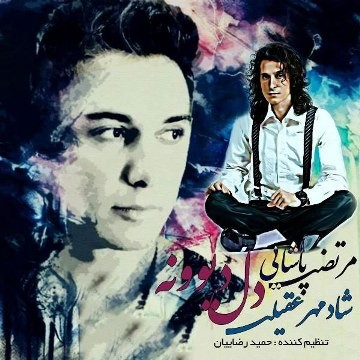 Morteza Pashaei Ft Shadmehr Aghili - Dele Divooneh