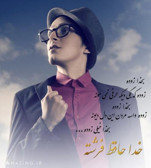 Morteza Pashaei - khodahafezi