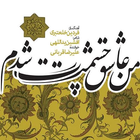 Alireza Ghorbani - Man Asheghe Chashmat Shodam