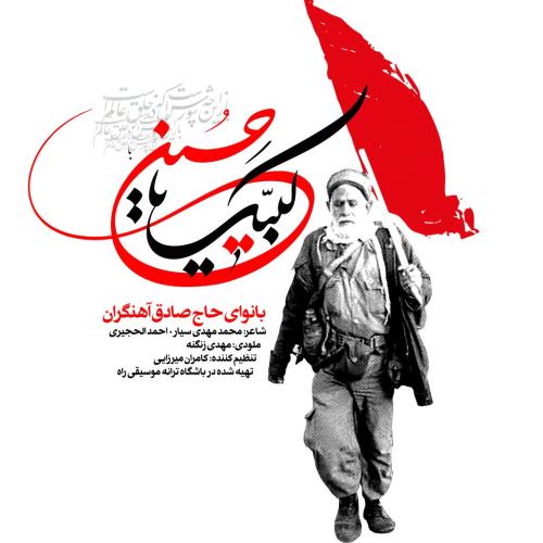 Haj Sadegh Ahangaran - Labbayk Ya Hossein