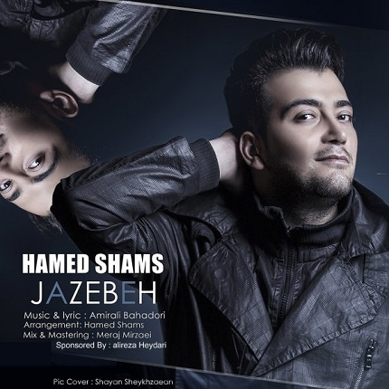 Hamed Shams - Jazebeh