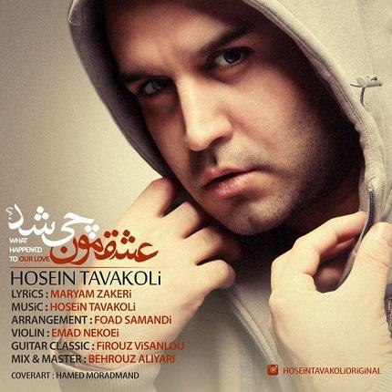 Hossein Tavakoli - Eshghemon Chi Shod