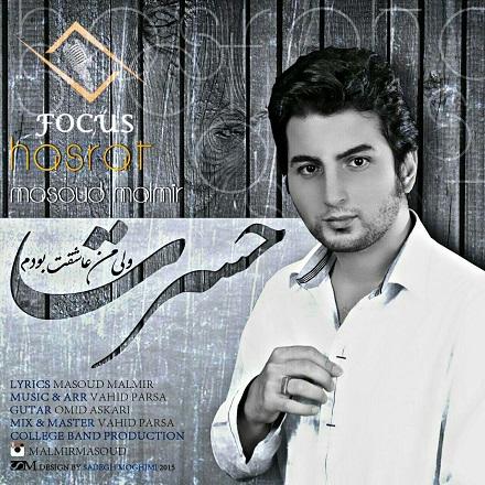 Masoud Malmir - Hasrat