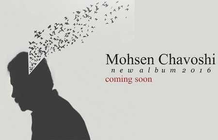 Mohsen-Chavoshi-Amire-Bi-Gaznd