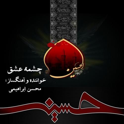Mohsen Ebrahimi - Cheshmeye Eshgh