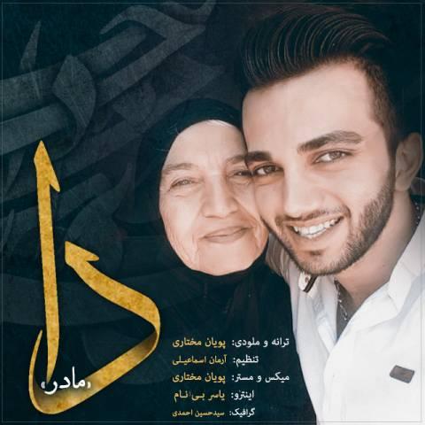 Pooyan Mokhtari & Yaser Binam - Da (Mother)
