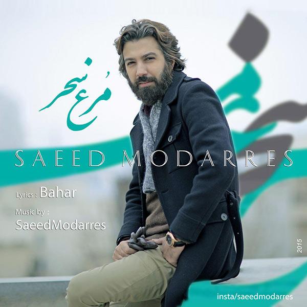 Saeed Modarres - Morghe Sahar